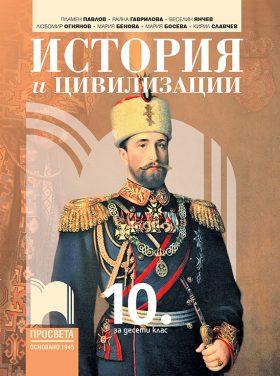 10-istoria