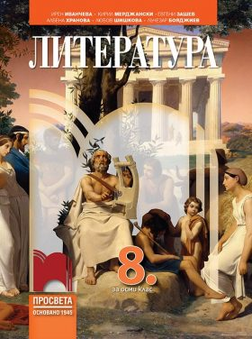 8-literatura