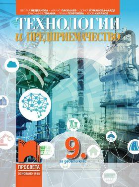 9-tehnologii